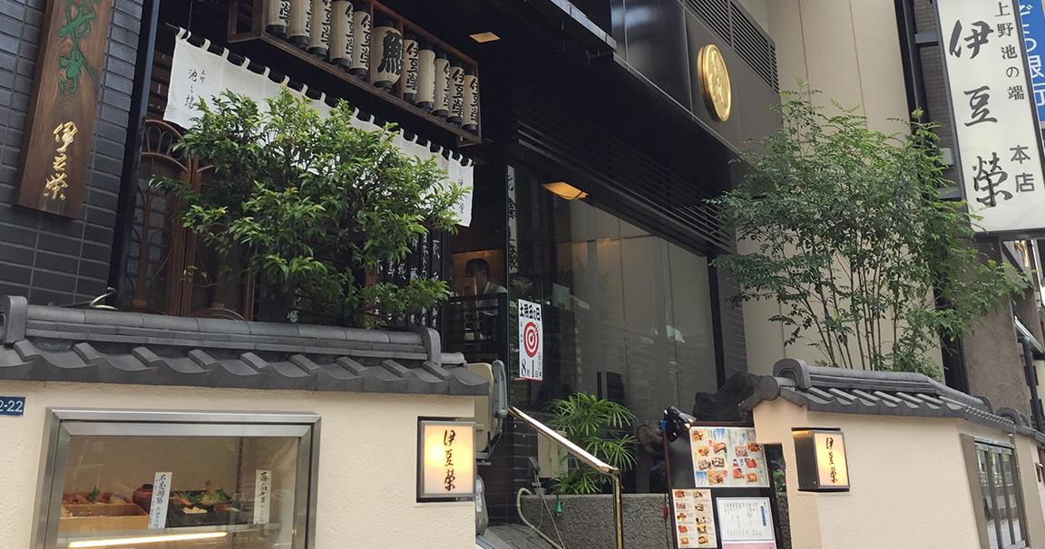 http://www.izuei.co.jp/wpMgr/wp-content/uploads/2018/12/ph-honten.jpg